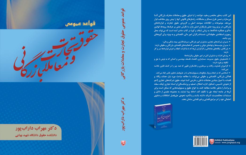 حقوق تجارت و معاملات بازرگانی، انتشارات جنگل جاودانه، چاپ سوم: 1396