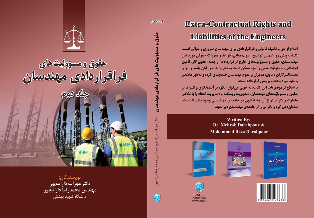 حقوق و مسؤولیت های فراقراردادی مهندسان، انتشارات جنگل جاودانه، 1394