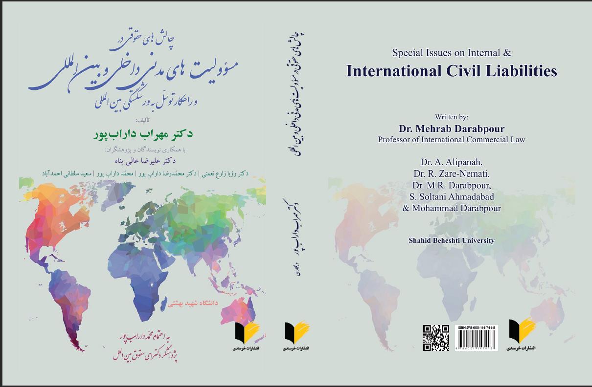 چالش های حقوقی در مسؤولیت های مدنی داخلی و بین المللی