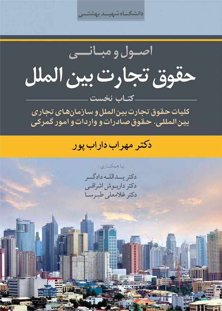 کتاب نخست: کلّیّات حقوق تجارت بینالملل، سازمانهای تجاری بینالمللی، حقوق گمرکی و دسترسی به بازار جهانی