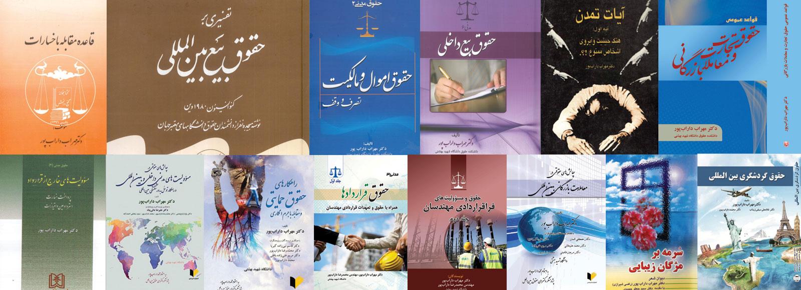 کتاب های دکتر داراب پور