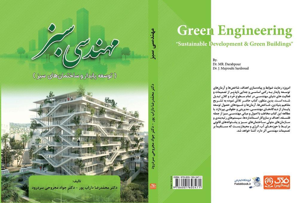 مهندسی سبز: «توسعه پایدار، ساختمان هایسبز، حقوق و مدیریت»