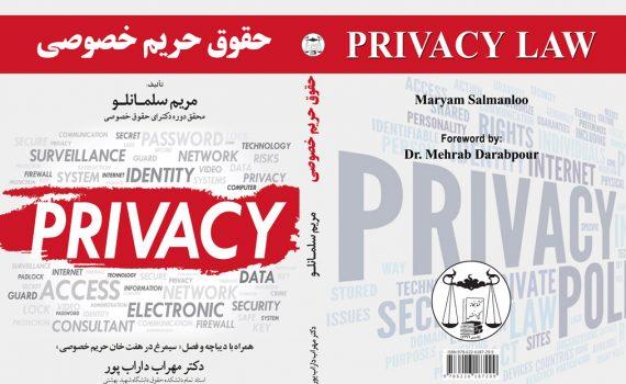 حقوق حریم خصوصی